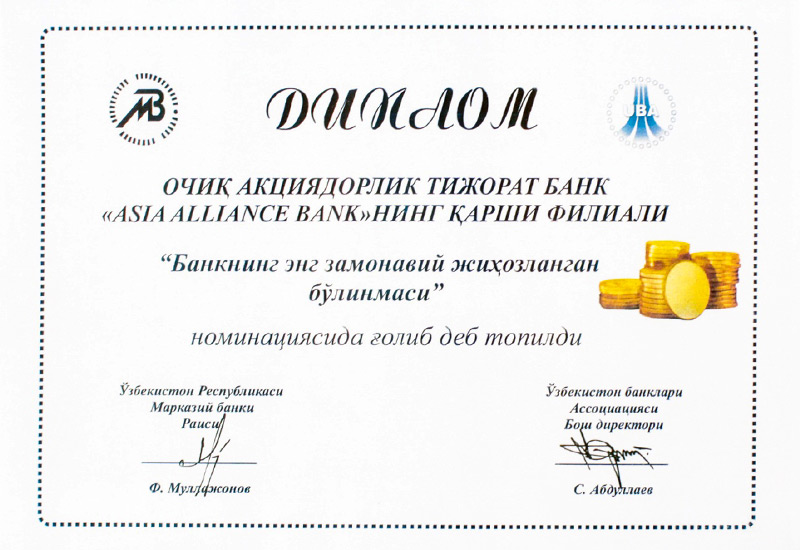 The ceremony of rewarding the winners regarding the context of attracting population deposits as of the end of 2013 took place in the Association of banks of Uzbekistan