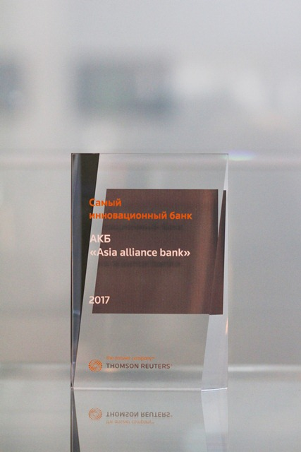 "ASIA ALLIANCE BANK received the award ""Most innovative bank in Uzbekistan""."